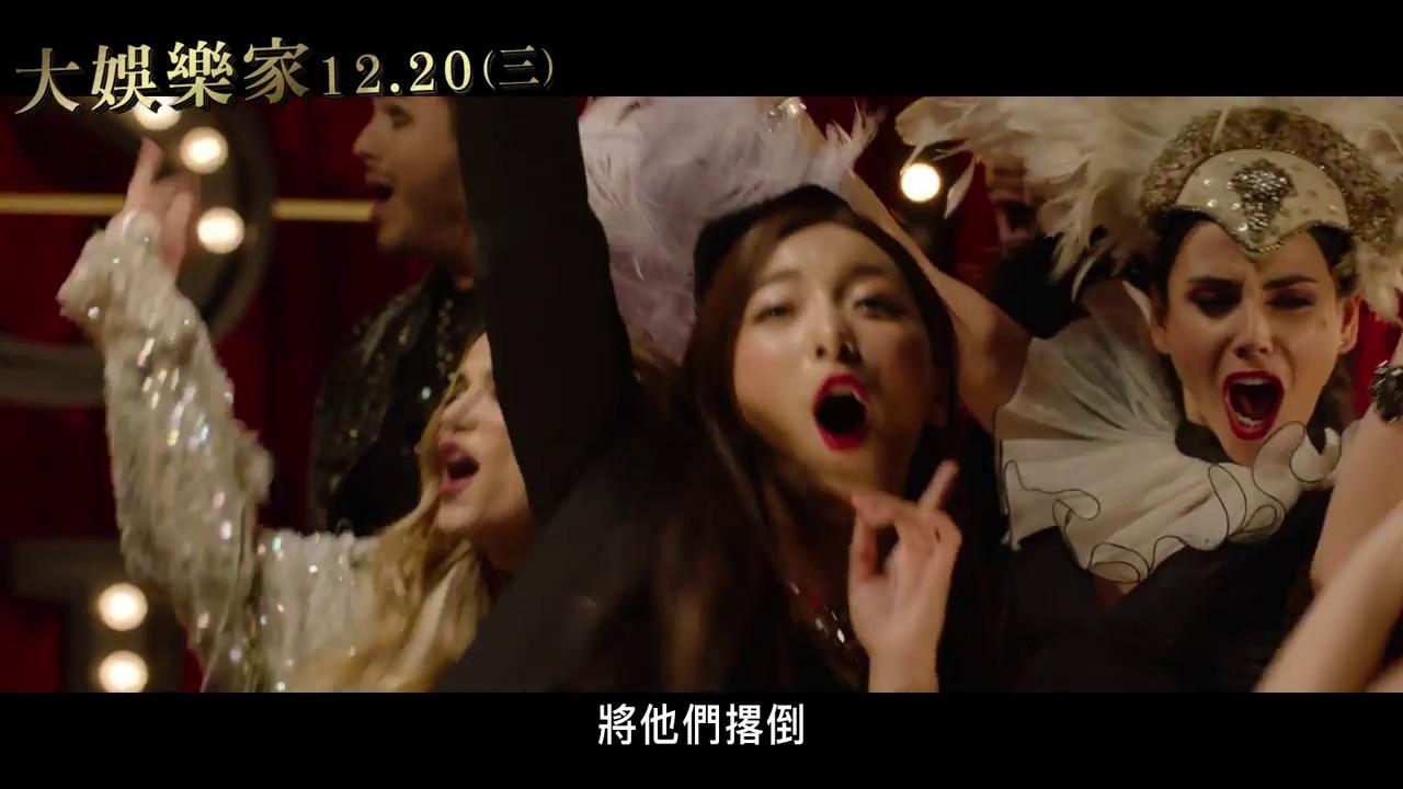 【大娛樂家】電影主題曲《我就是我》全球名人版MV - YouTube