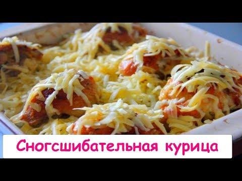 Нежная Курица, Запеченная с Картошкой и Сыром