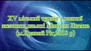 Турнір памяті Миколи Лисяка Кривий Ріг ,2018
