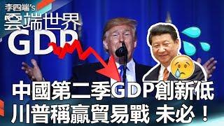 中國第二季GDP創新低 川普稱贏貿易戰 未必!-李四端的雲端世界