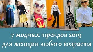 7 модных трендов 2019 для женщин любого возраста