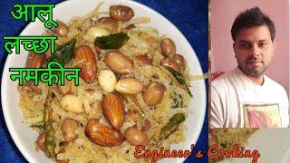 व्रत वाली नमकीन | स्वादिष्ट आलू लच्छा नमकीन | Aloo Lacha Namkeen| Engineer