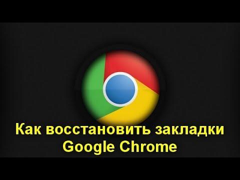 Как восстановить закладки Google Chrome