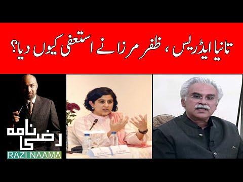 What is the inside story of Tania Aidrus and Zafar Mirza's resignation? | Razi Naama | Rizwan Razi
