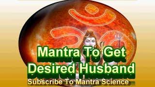 Marriage Mantra - Mahadev Mantra to Marry Desired Person ईच्छा अनुकुल पति प्राप्ति का मंत्र