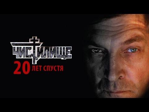"""20 лет фильму """"ЧИСТИЛИЩЕ"""""""