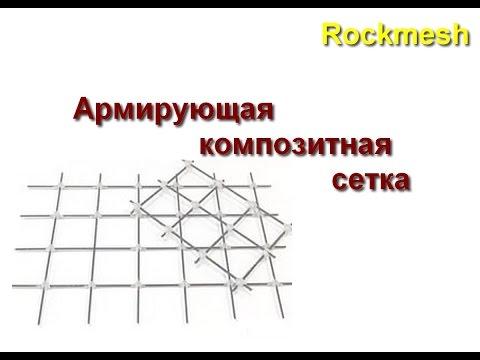 Сетка армирующая композитная rockmesh производства Гален