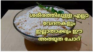 ശരീരത്തിലുള്ള എല്ലാ വേദനകളും  ഇല്ലാതാക്കും ഈ അത്ഭുത ചോറ് ||healthy rice recipe
