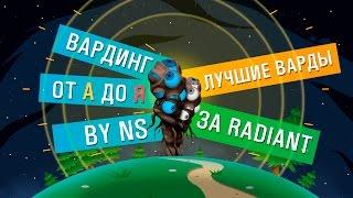 Вардинг от А до Я: Лучшие варды при игре за Radiant (Урок #3)