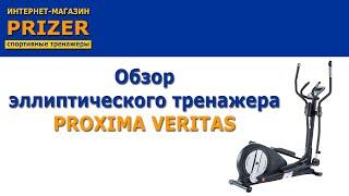 Обзор эллиптического тренажера Proxima Veritas(, 2015-06-26T00:00:16.000Z)