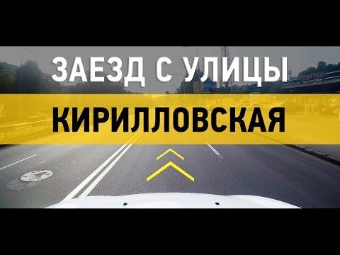 "Проезд с ул. Кирилловская на ""Oiler Лукьяновка"" (ул. Нагорная, 47)"