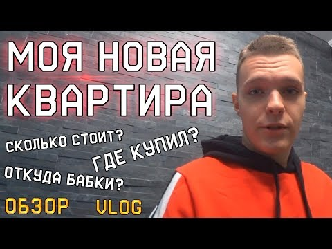 КВАРТИРА ЗАДРОТА WARFACE В МОСКВЕ! - РУМ ТУР по НОВОЙ КВАРТИРЕ!
