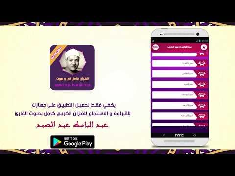 عبد الباسط القران كامل بدون انترنت نص و صوت Apps On Google