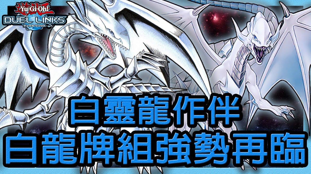 【遊戲王 DUEL LINKS】白靈龍作伴!青眼白龍牌組強勢再臨! - YouTube