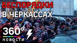 Пётр Порошенко бежал от беспорядков в Черкассах