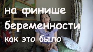 Беременность Третий триместр | Мой многодетный опыт