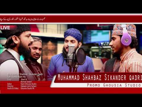 Promo New Naat 2016 M Shahbaz Sikander Qadri (Ghousia Studio)