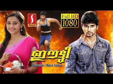 Eetti Malayalam Full Movie | HD 1080 Action Thriller Movie | Atharvaa | Sridivya | New Movie