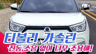2017년식 소형SUV 대중화 쌍용 티볼리 가솔린 VX…