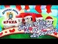 Jingle Bells на русском Бубенцы Новогодние песни для детей mp3