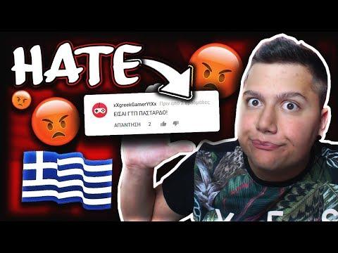 HATE COMMENTS ΑΛΑ ΕΛΛΗΝΙΚΑ