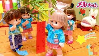 メルちゃん ようちえん 七夕まつり願いごと / Mell-chan Kindergarten School Tanabata Star Festival