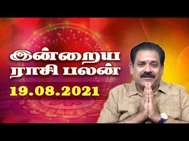 19.08.2021 | Indraya Rasi Palan | Today Rasi Palan | 9444453693 | Daily Rasi Palan | Swasthik Tv