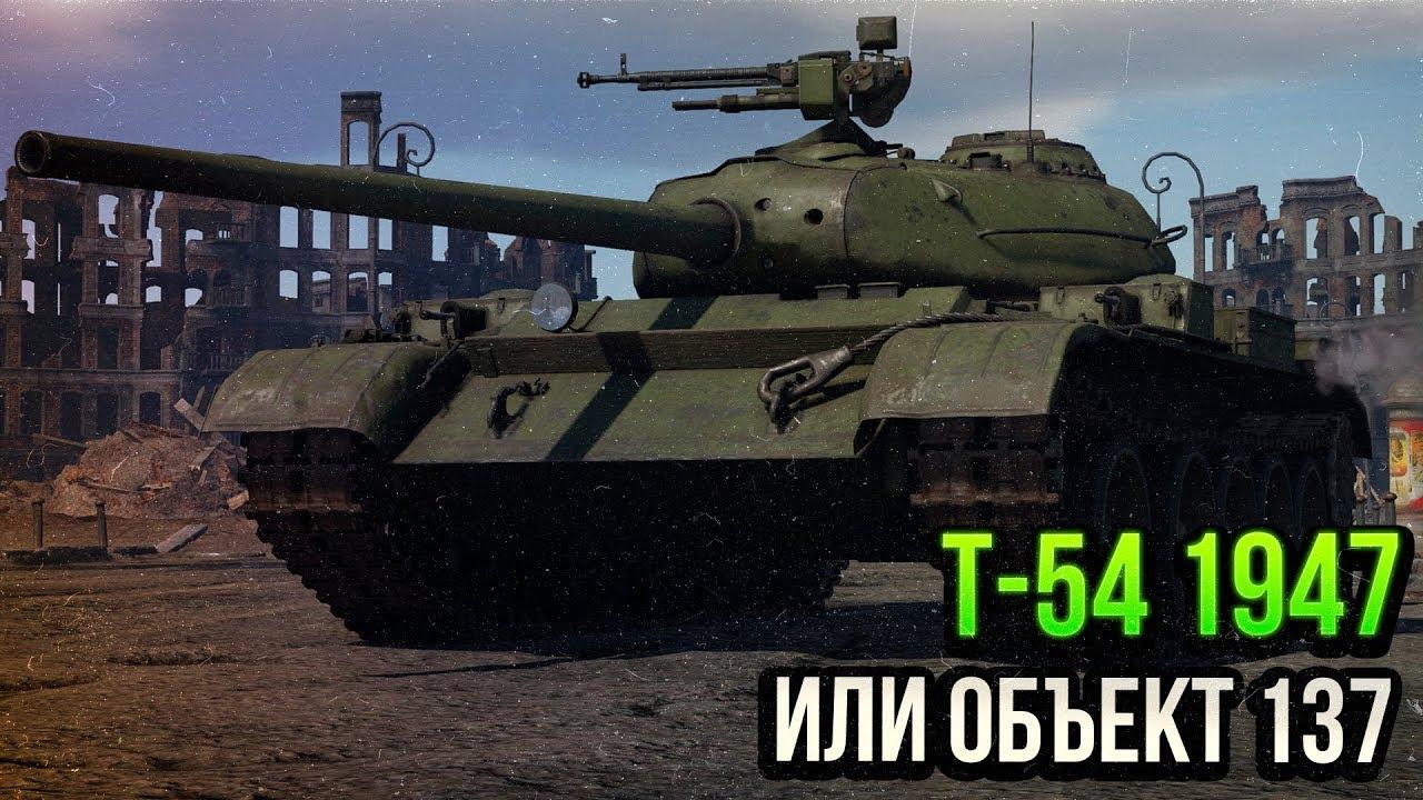 танк т 54 в вар тандер