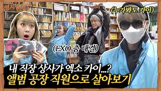 MY SENIOR IS EXO KAI I DANCE BATTLE ALONG 'EVE' I [THE ADVENTURES OF YOUNG-JI🏹]