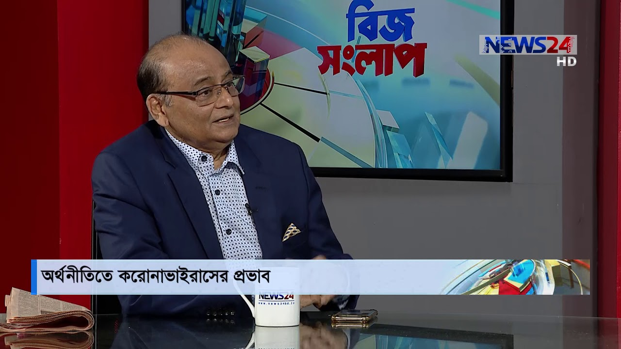 Biz Shonglap ।। বিজ সংলাপ LIVE Talk Show - 8th February, 2020 on NEWS24