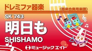 【SK-743】明日も/SHISHAMO 商品詳細はこちら→https://www.music8.com/...