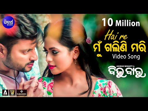 Hai Re Mun Galini Mari | Film 'Biju Babu' Video Song | Anubhav & Supriya | Sidharth Music