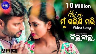 Hai Re Mun Galini Mari Film &quot Biju Babu&quot Song Anubhav &amp Supriya Sidharth Music