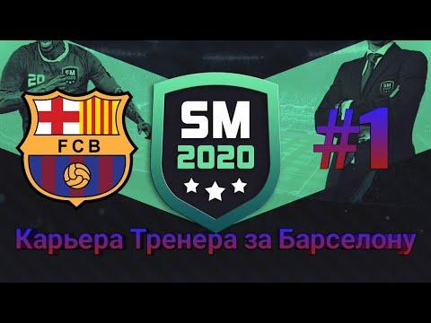 Карьера Тренера за FC Barcelona #1//Лучший Футбольный Менеджер SM20//Soccer Manager 2020//