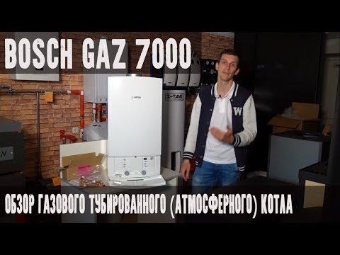 Bosch (бош) GAZ 7000, обзор газового котла.