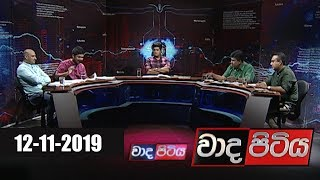 Wada Pitiya | 12th November 2019 Thumbnail