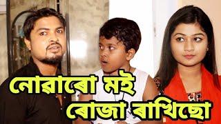 #ramzanroza #sunnygolden nowaru Moy roza rakhisu Assamese funny video