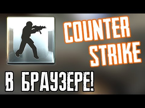 COUNTER-STRIKE ► В БРАУЗЕРЕ!