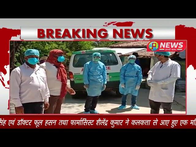 सिंघिया में कोरोना वायरस संदिग्ध को रोसरा अनुमंडल अस्पताल रेफर