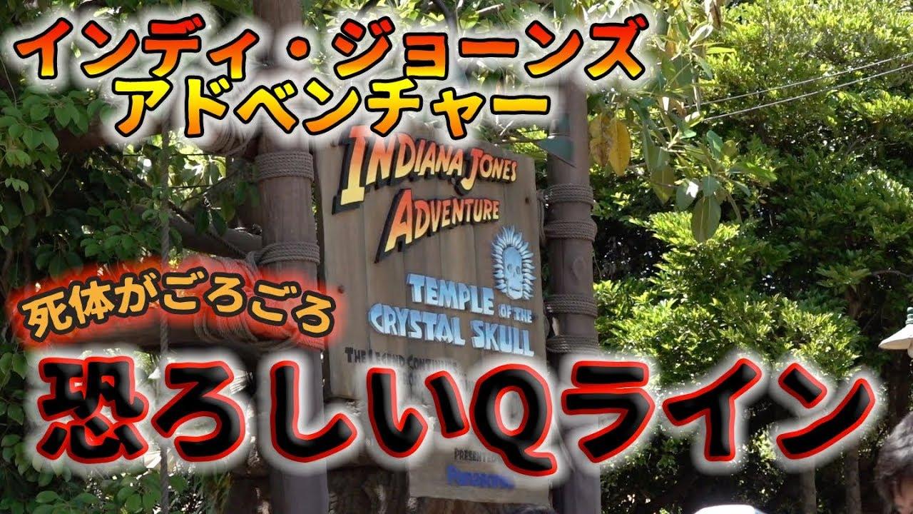 ジョーンズアドベンチャー フォトフレーム ディズニー 写真立て シー 限定. 実は怖い インディ ジョーンズ アドベンチャーのqライン 東京ディズニーシー Youtube