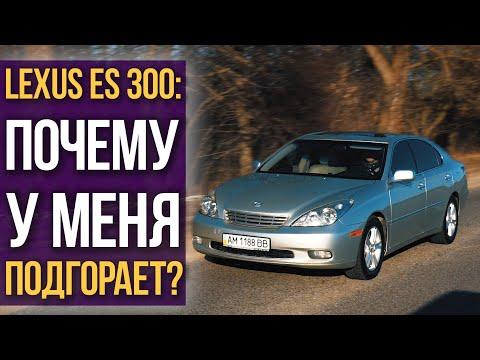 Lexus ES 300: у меня ПОДГОРАЕТ!!!