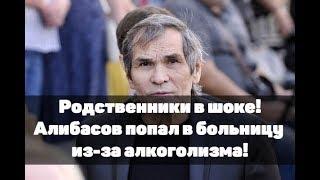 Алибасова спасали от запоя, а не отравления! Последние новости