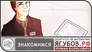 Ягубов.РФ — ЗНАКОМИМСЯ С ПРЕПОДАВАТЕЛЕМ ◆ №8.4