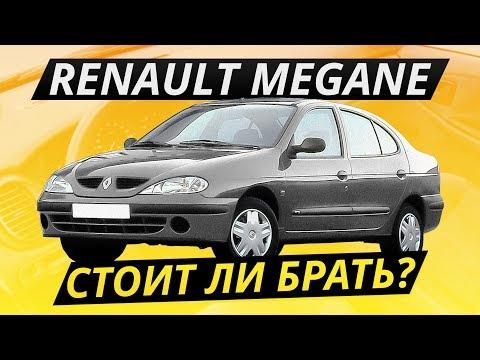 Дешёвое и живое? Renault Megane | Подержанные автомобили