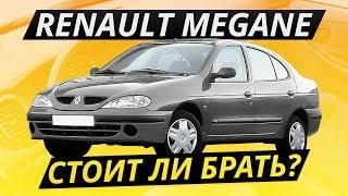 Б/У Renault Megane: дешев и жив?