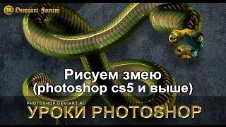Рисуем змею. Урок Photoshop
