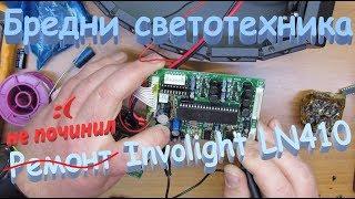 (Невдалий) Ремонт Involight LN 410. Бредні світлотехніка.