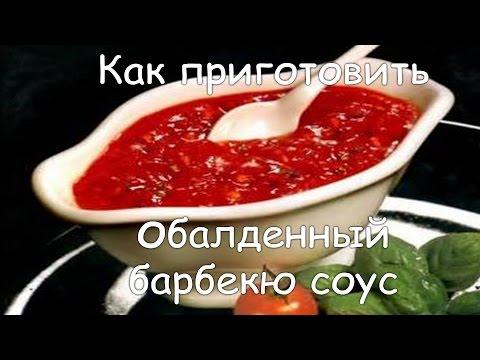 Соус барбекю рецепт в
