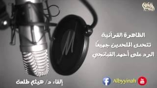 الظاهرة القرآنية تتحدى الملحدين، تحديات للملاحدة