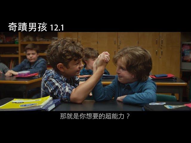 【奇蹟男孩】電影預告12/01溫暖獻映
